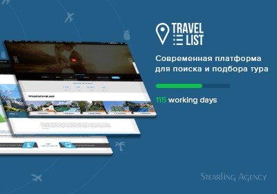 Travel List